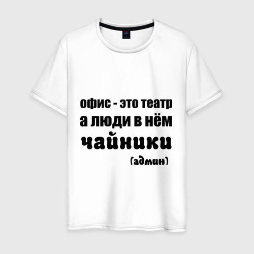 Мужская футболка хлопок Офис - это театр