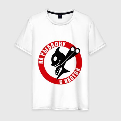 Мужская футболка хлопок На рыбалку с охотой