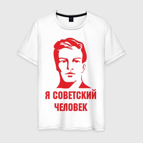 Мужская футболка хлопок Я советский человек