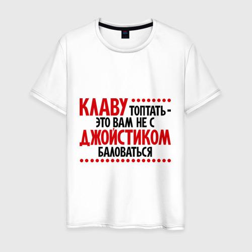 Мужская футболка хлопок Клаву топтать - это вам не с джойстиком баловаться.