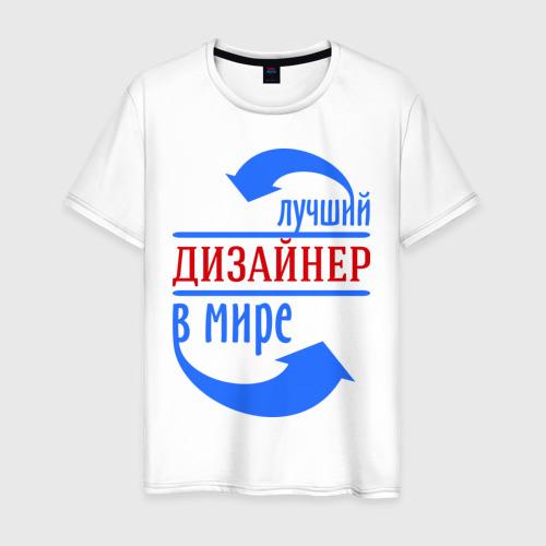 Мужская футболка хлопок Лучший дизайнер в мире