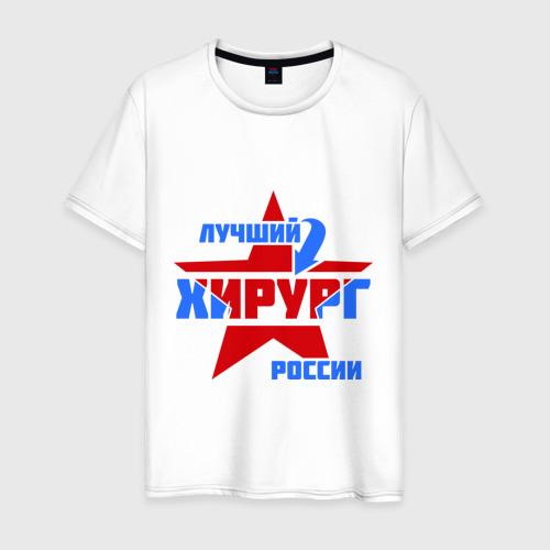 Мужская футболка хлопок Лучший хирург России