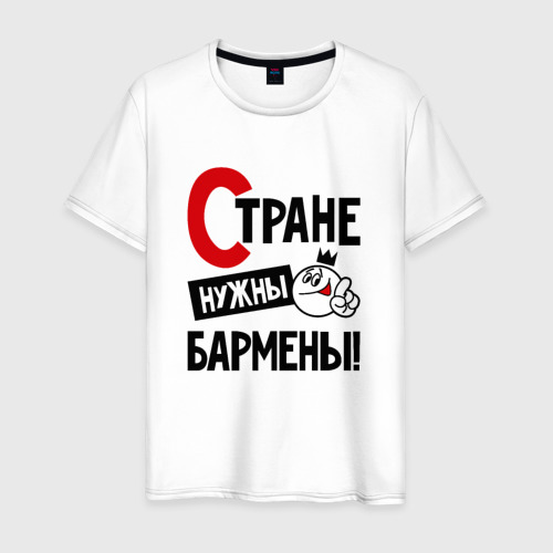 Мужская футболка хлопок Стране нужны бармены