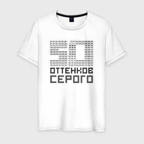 Мужская футболка хлопок 50 оттенков серого